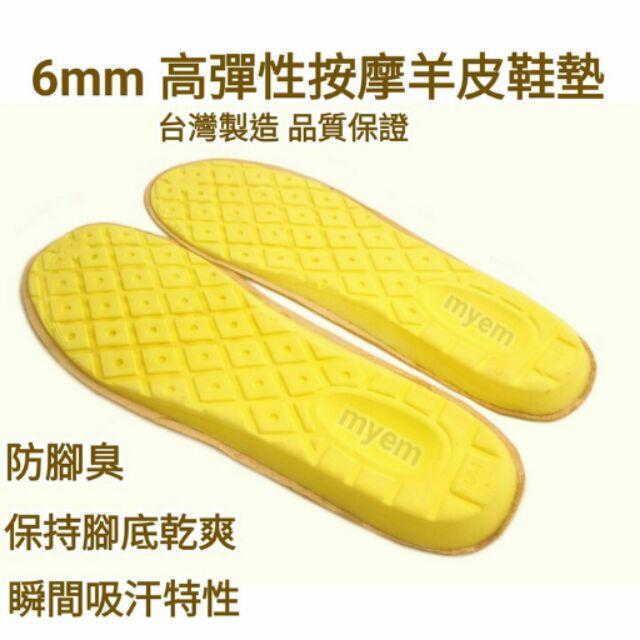 6MM 高彈力按摩羊皮鞋墊彈性柔軟舒適鞋材 除腳臭腳底乾爽腳汗吸收