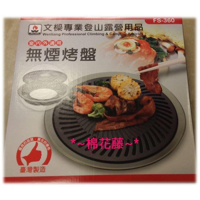 棉花藤文樑WEN LIANG FS 360 無煙烤盤 食用級塗料韓國烤肉燒烤盤 製中秋烤肉