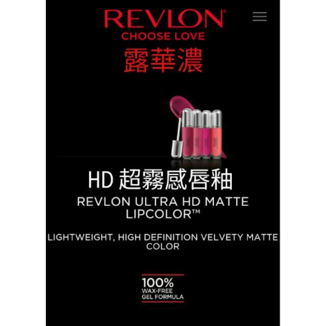 n 露華濃HD 超霧感唇釉Revlon s Ultra HD Matte Lip Colo