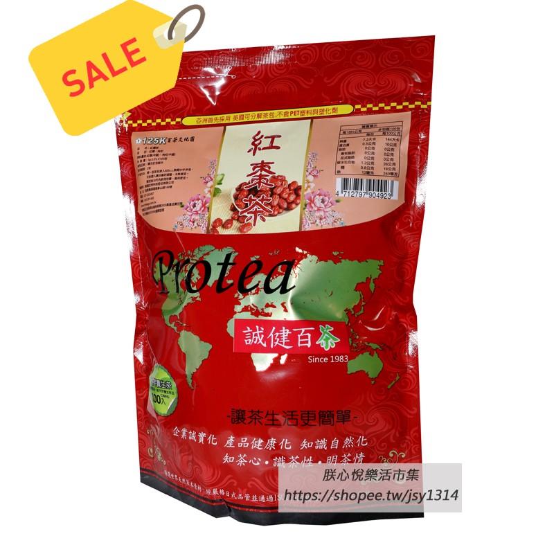 即期品 ↘紅棗茶100 包袋百茶文化園