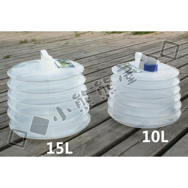 戶外活動登山露營野營野餐停水限水折疊水桶摺疊水桶伸縮式水桶PE 塑料10L 10 公升