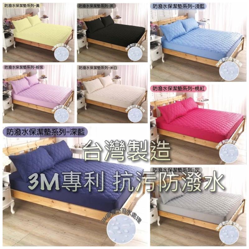 MIT ♦3M 加大雙人床包式保潔墊♦3M 專利布料抗污防潑水