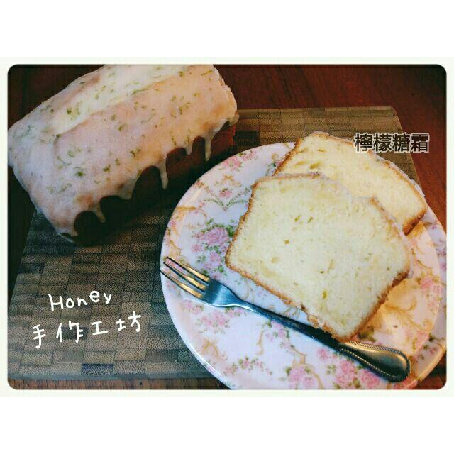 ~檸檬糖霜磅蛋糕~~蜂蜜檸檬磅蛋糕~(老奶奶蛋糕)Honey 手作工坊
