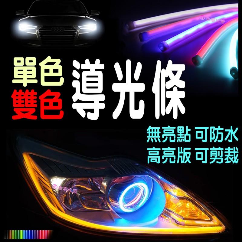 ~金宸光電~導光條30cm單色雙色LED 燈條光條導光燈條雙色燈條30CM 燈眉日行燈方向