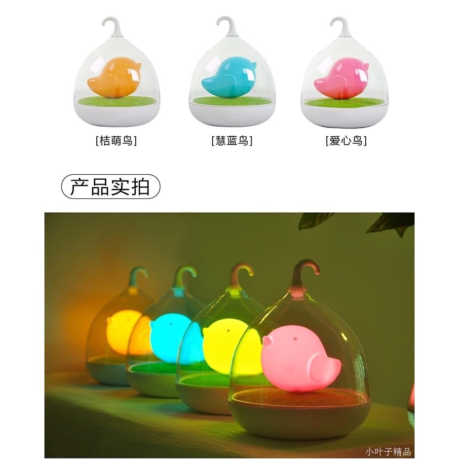 LED 觸摸聲控精靈小鳥籠夜燈