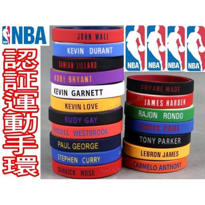 布丁體育 貨附發票NBA 手環勇士騎士籃網熱火公牛湖人雷霆火箭馬剌另賣NIKE 斯伯丁籃球