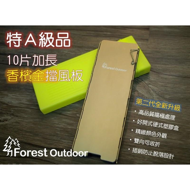 香檳金特A 級品~愛露客i C er ~Forest Outdoor 露營輕量化鋁合金10