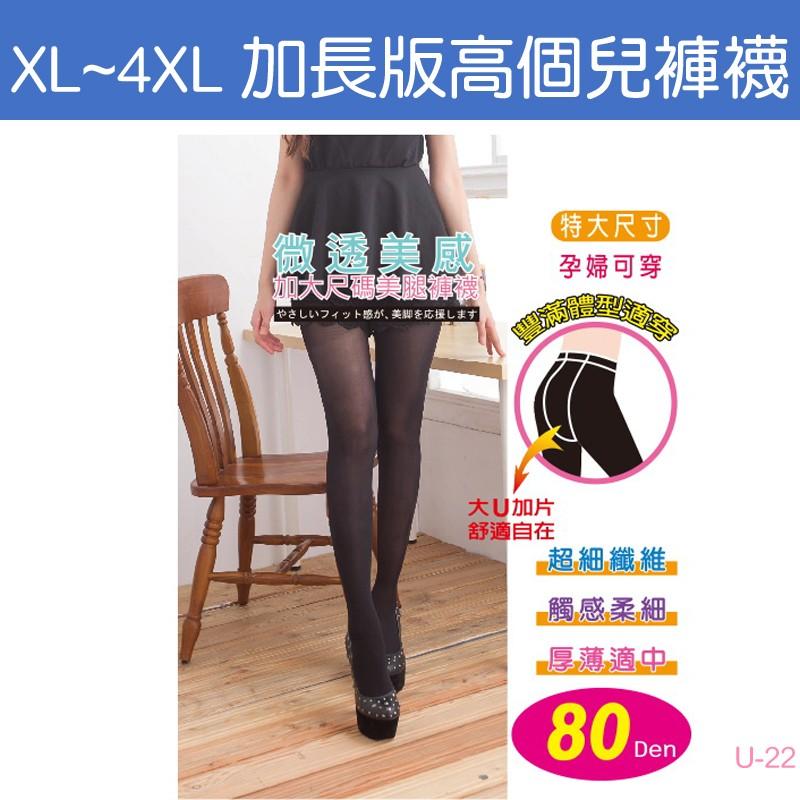 XL 4XL 微透美感80D 加長版高個兒大 褲襪3 色大U 型接片孕婦豐滿體型可穿110