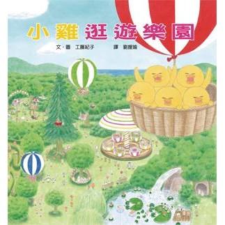 小雞逛遊樂園小魯~小雞逛超市作者工藤紀子作品讓孩子體驗快樂出遊的幸福繪本~