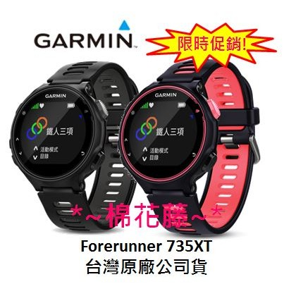 棉花藤黑色 新竹可面交GARMIN Forerunner 735XT 腕式心率GPS 全能