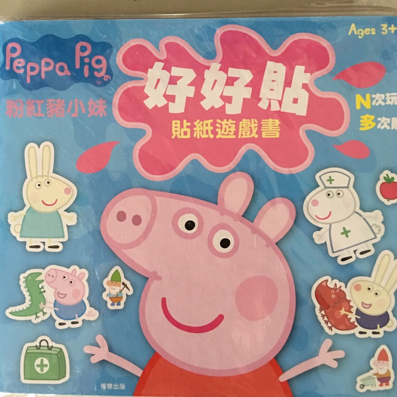 佩佩豬好好貼貼紙遊戲書