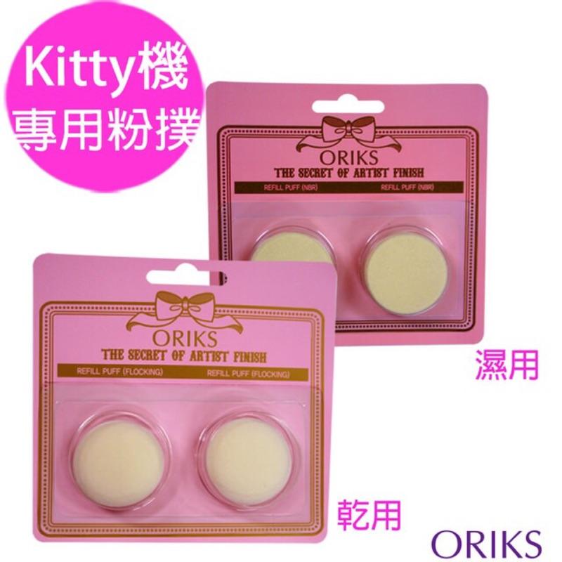 ORIKS kitty 補充粉撲乾式濕式