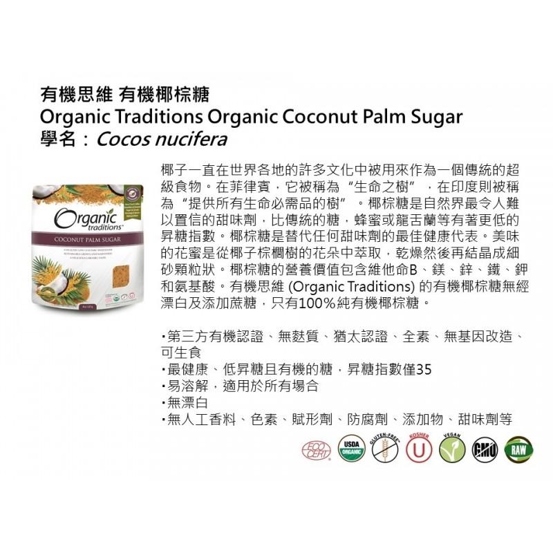 ~有機思維天然椰棕糖~227g ~國外四大綠色有機 、低GI 食物不易胖、含有高量礦物維生