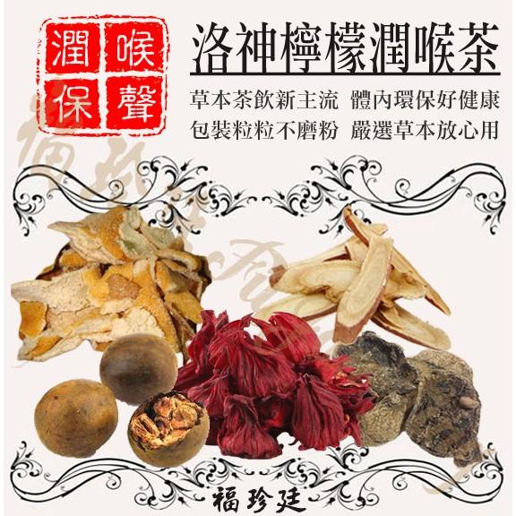 ~福珍廷茶包系列~洛神檸檬潤喉茶