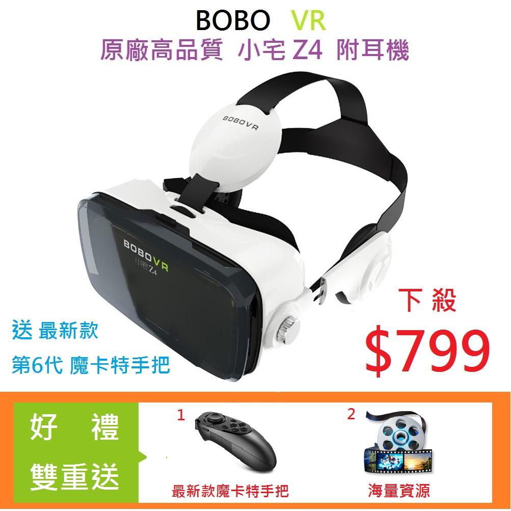 ~ ~ 升級版~小宅Z4 VR 眼鏡附立體聲耳機送 款第6 代魔卡特手柄海量資源~VR B