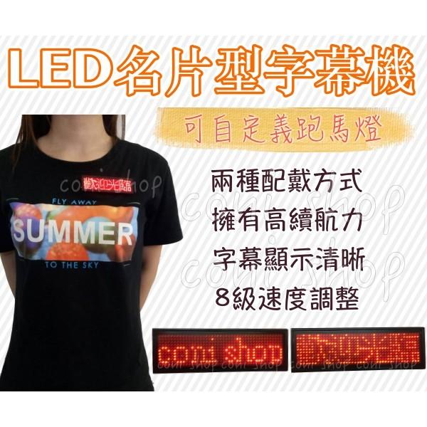 ~coni shop ~LED 名片型字幕機LED 跑馬燈名片充電型名片牌廣告招牌燈攜帶式