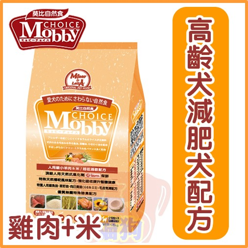 ~狗飼料~Mobby 莫比自然食.小型熟齡犬羊肉米配方1 5 3 7 5 15