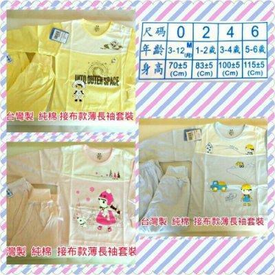 製童馨純棉接布款薄長袖套裝尺寸0 6 號價錢145 175 套