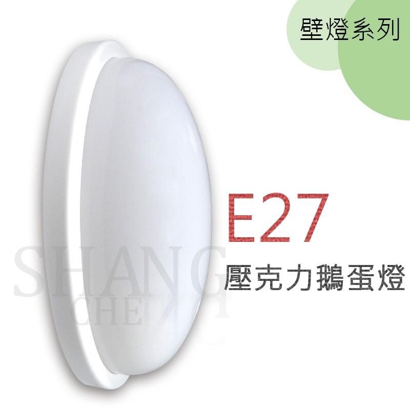 尚成 .耐曬耐熱壓克力鵝蛋燈吸頂燈橢圓形壁燈防水壁燈廁所燈壁燈塑膠燈電燈
