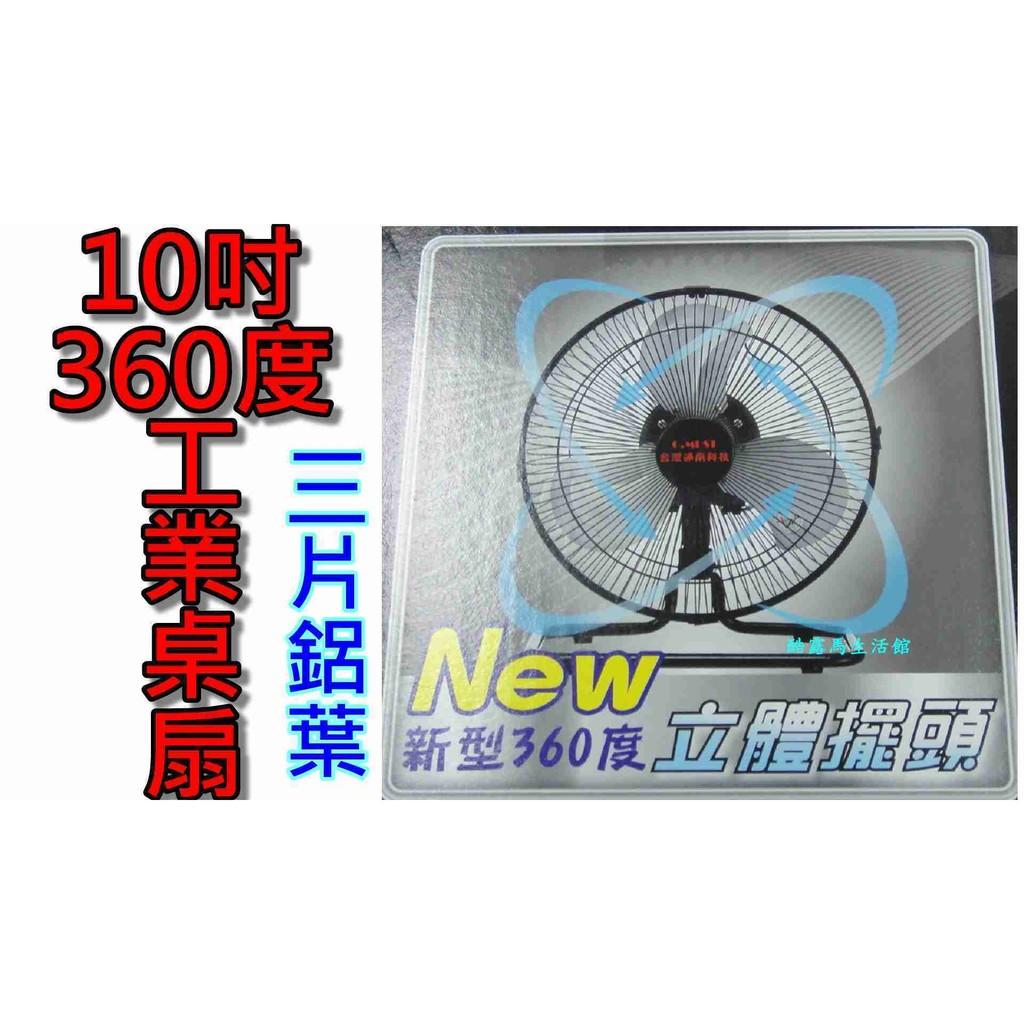 ~酷露馬~新型360 度立體擺頭10 吋工業桌扇鋁葉片金屬網電風扇工業扇涼扇電扇循環扇迷你