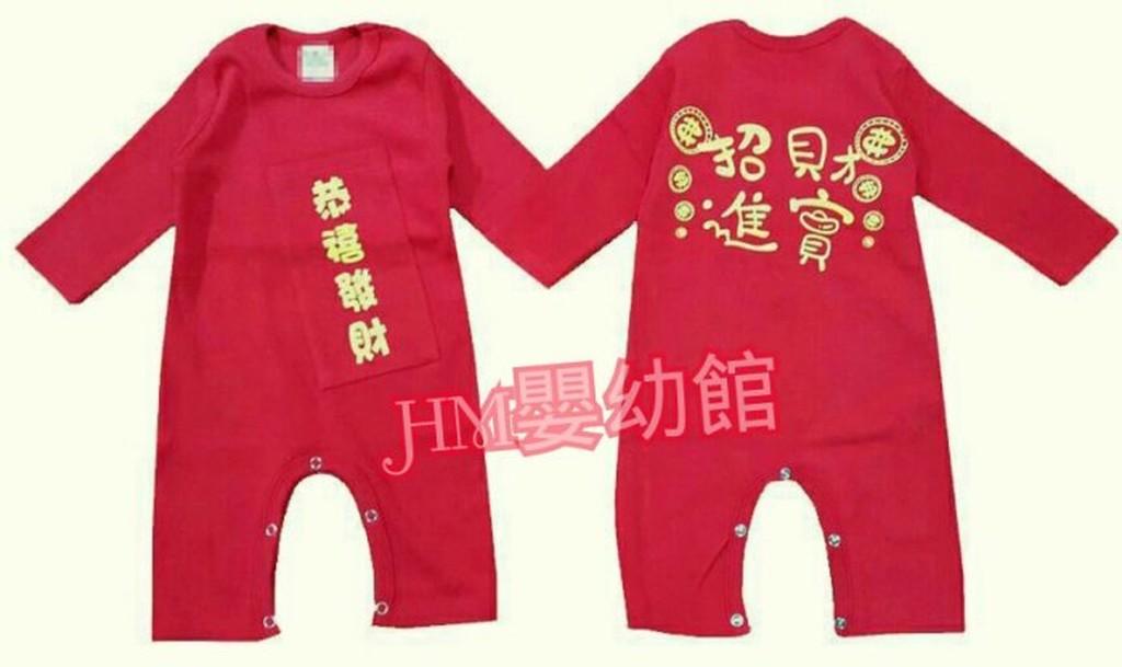 HM 嬰幼館~TW68 ~新年過年大紅色嬰幼兒童寶寶喜氣大口袋可裝紅包恭禧發財背面招財進寶