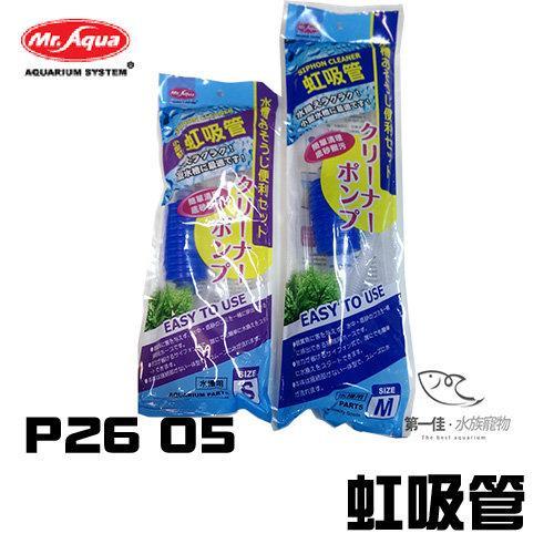 Mr AQUA 水族先生虹吸管P26 05 換水組換水器M 款