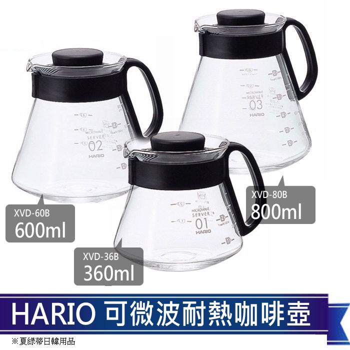 ~HARIO ~可微波耐熱咖啡壺XVD 36B 360ml XVD 60B 600ml X