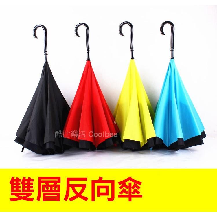 反向傘雙層反摺傘汽車用傘晴雨傘防曬傘反開傘上開傘上收傘防風傘