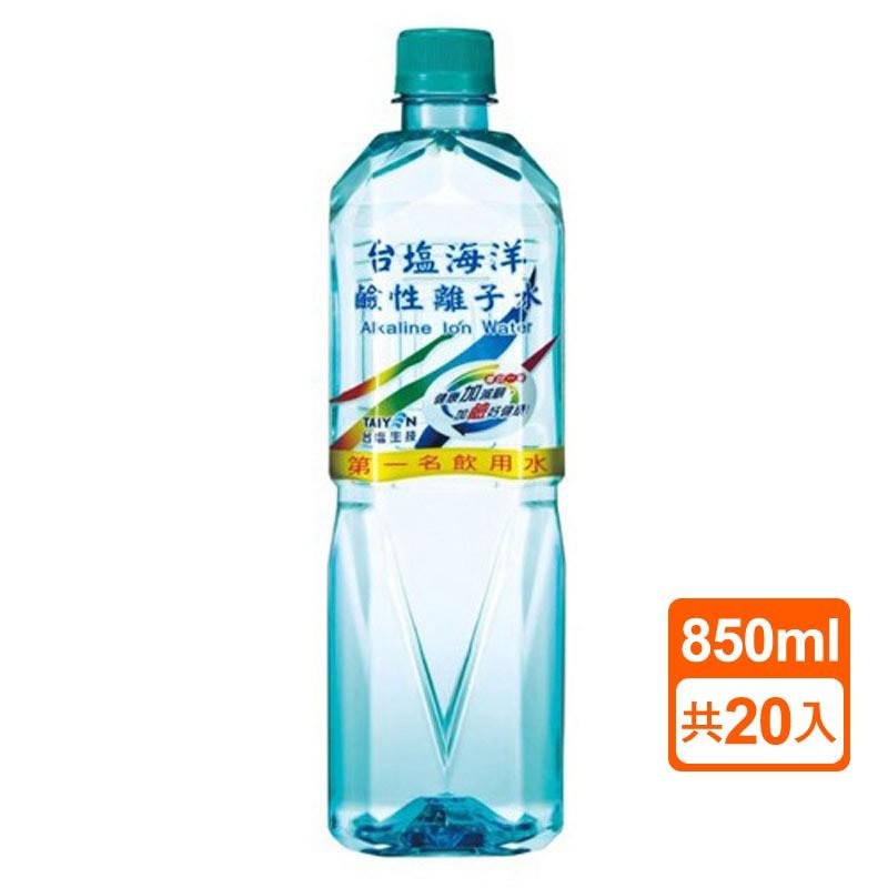 台鹽 海洋鹼性離子水 850MLx20入 現貨