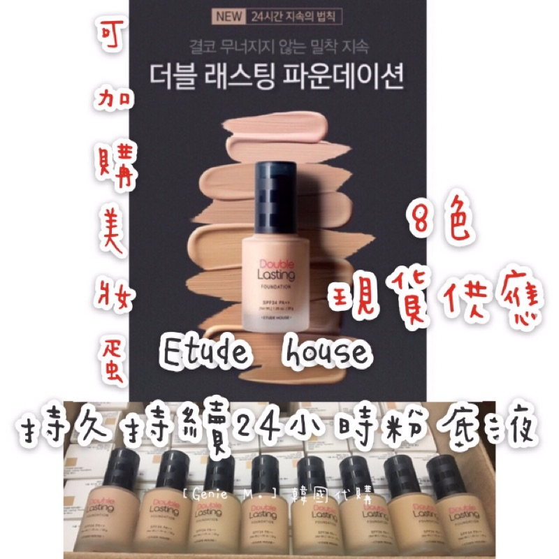韓國Etude house 持久持續24 小時粉底液超持久不脫妝共8 色30g