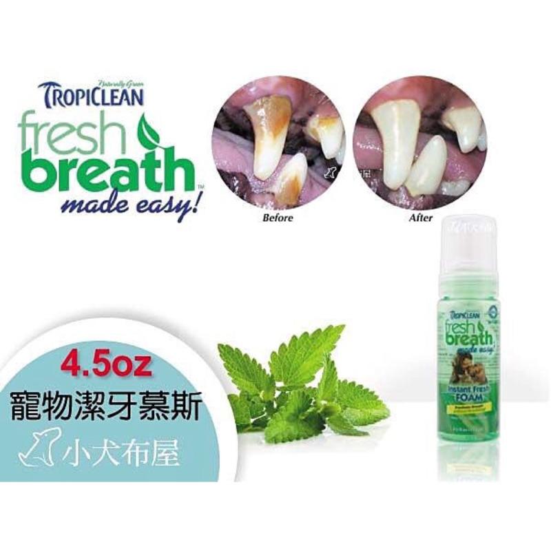 ~美國Fresh breath ~鮮呼吸牙齒保健~寵物 潔牙慕斯~直接噴可超取
