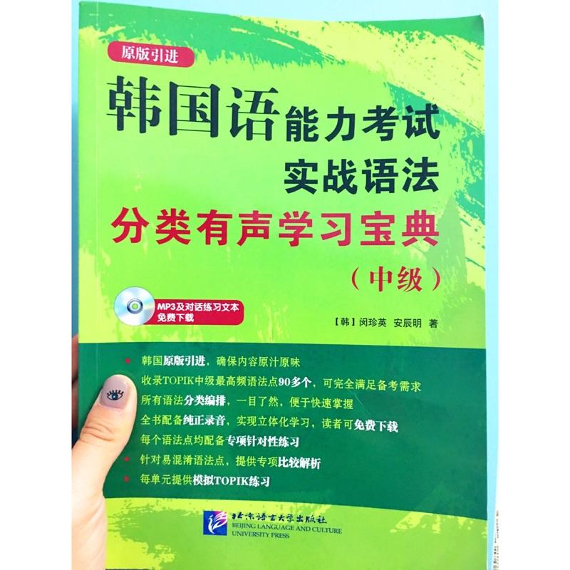 ~ ~韓文學習書韓國語能力考試實戰語法分類有聲學習寶典(中級) 版