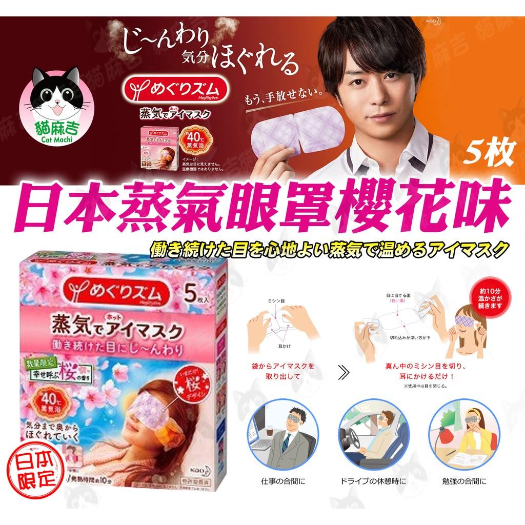 貓麻吉 KAO 花王限定版櫻花蒸氣眼罩5 入櫻花味眼部保養熱敷眼部眼罩