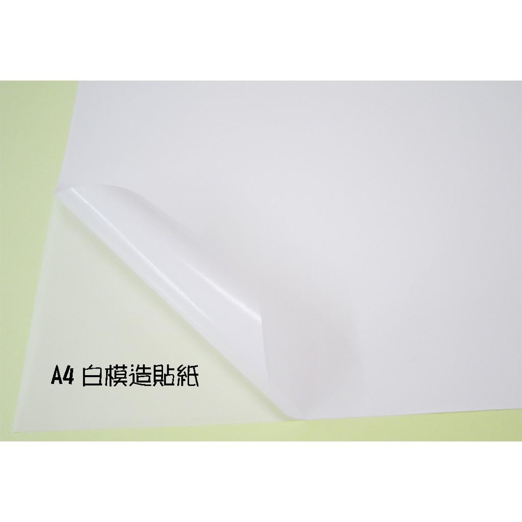 ~米琪印刷~ A4 貼紙A4 白模造A4 牛皮貼紙無切割 於雷射噴墨影印自黏標籤