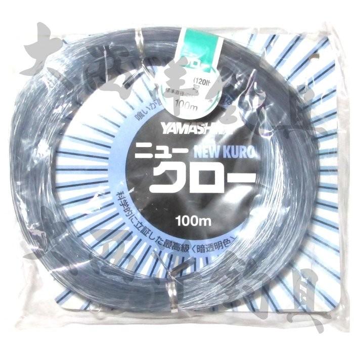 大西洋釣具YAMASHITA NEW KURO 軟調大物用子線軟調子大物用線尼龍線磅線1