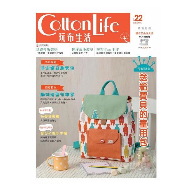 Cotton Life 玩布 22 :送給寶貝的童用包×手作 潮男包97898691094