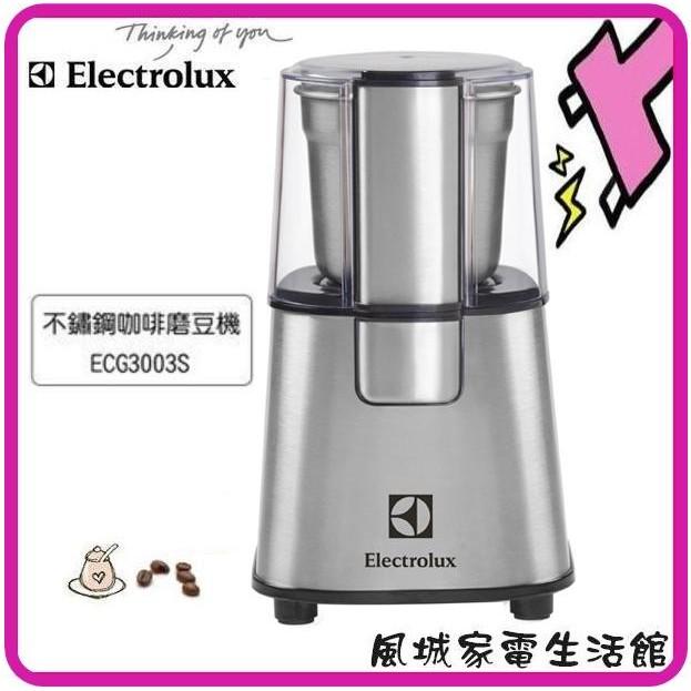 附發票 一年 Electrolux 瑞典伊萊克斯不鏽鋼咖啡磨豆機ECG3003S