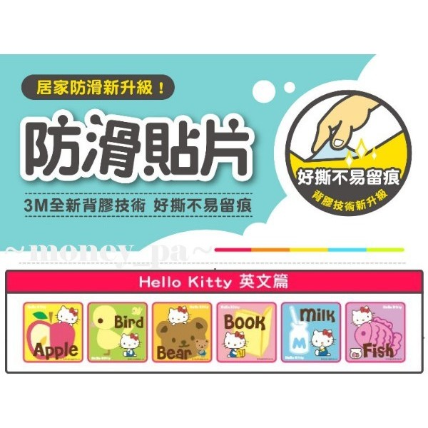花媽市集3M Hello Kitty 珍藏款防滑貼片英文款6 片入~3M 防滑貼片3M 止