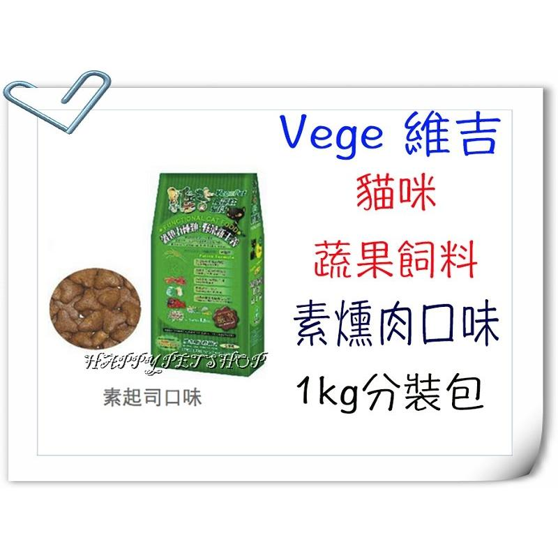 素燻肉VegePet 維吉機能性寵物素食貓飼料1KG 分裝包HAPPY 寵物澡堂