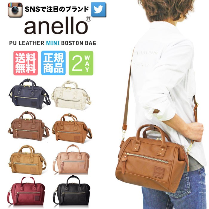 Anello 小款兩用2way 手提肩背包合成皮革波士頓包側背包斜背包媽媽包托特包女包男包