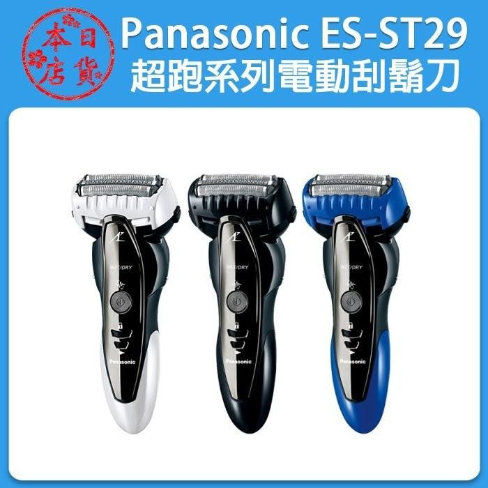 ❀日貨 ❀Panasonic ES ST29 Lamdash 超跑系列電動刮鬍刀三頭刀全機