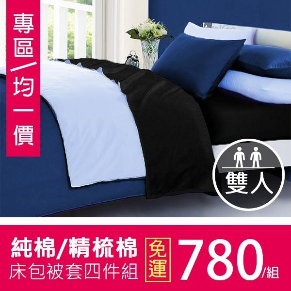 床包四件組雙人五呎.玩色之戀.三色 . 純棉貢緞.NH 07 海藍天藍純黑大都會
