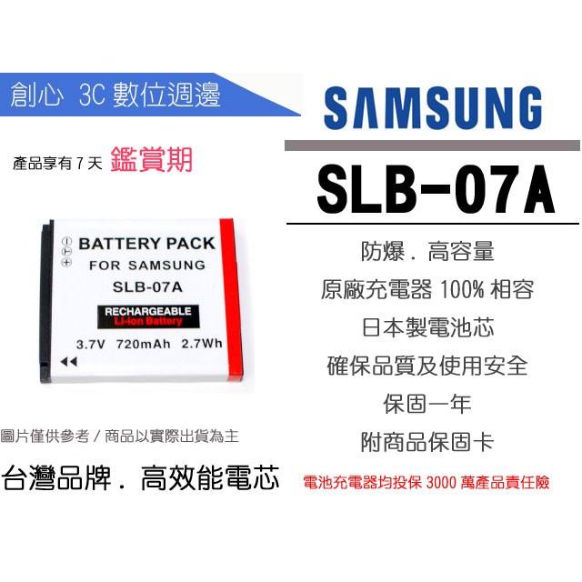 創心Samsung 三星SLB 07A SLB07A 電池ST550 ST500 ST50