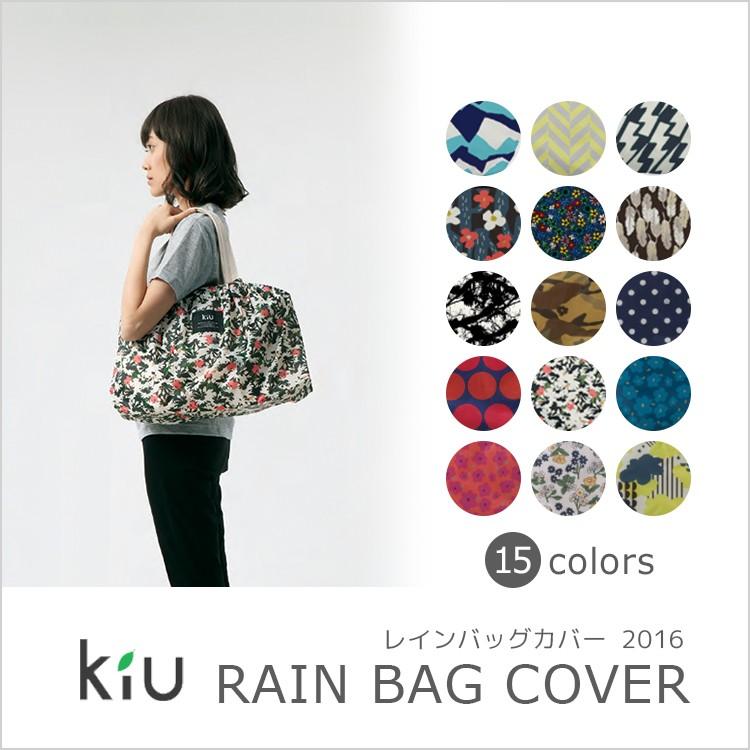 良品本舖| | ❤KiU ❤Rain Bag Cover 防撥水包包雨衣