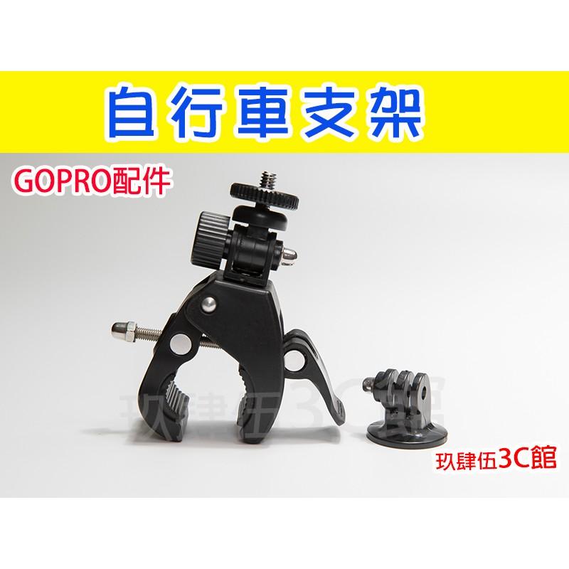 ~玖肆伍3C 館~GoPro Hero3 3 2 1 大直徑 夾支架自行車支架機車鱷魚夾行