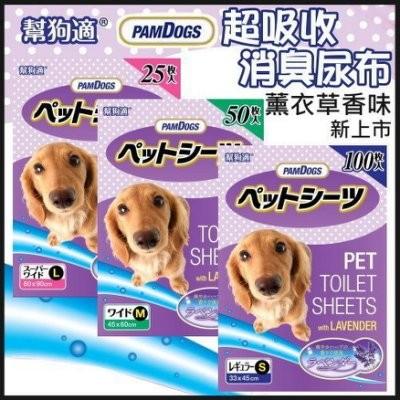 幫狗適Pam Dogs ~超吸收+消臭~薰衣草香尿布S 號、M 號、L 號三種尺寸