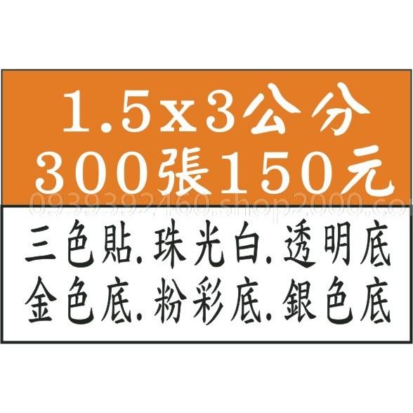 1 5X3CM 公分白色底銀色底金色底粉彩底透明底工商廣告防水耐刮姓名貼紙300 張150