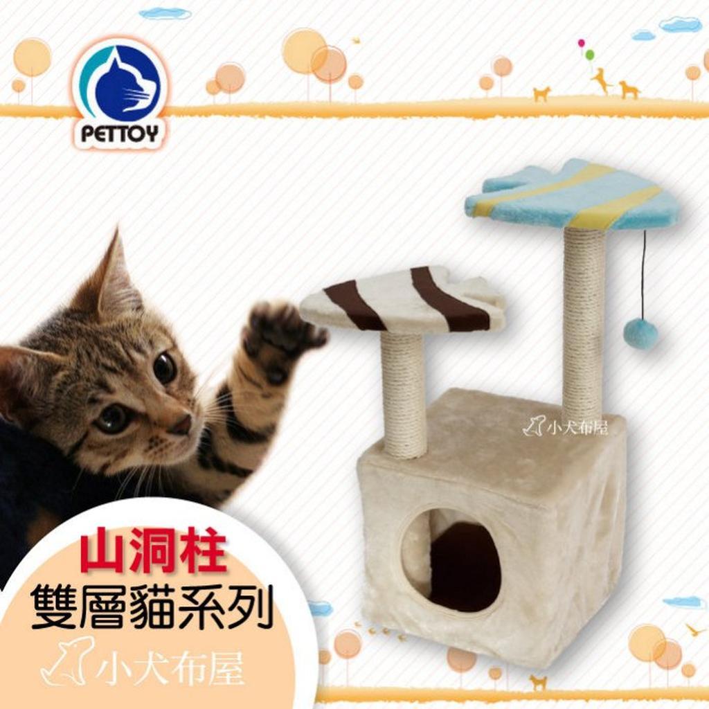 ~沛特PETTOY ~熱帶魚長銷款~雙層貓跳台小三階款~附小球吊飾輕鬆組裝免工具新貨貓跳台