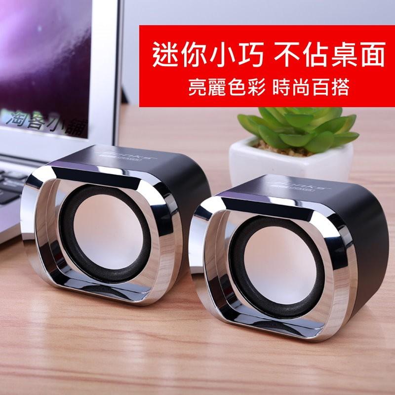 ~淘客小舖~USB 多媒體喇叭手機低音炮網咖 電鍍金屬 聲音大低音震不佔桌面方便擺放