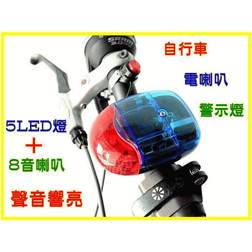 ~一起蝦皮~CB025 自行車警示燈喇叭八聲發光電子鈴鐺5LED 夜行警示燈車前警示燈騎行